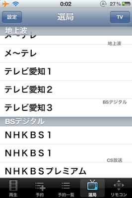 BCTRemote 選局画面