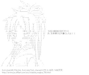 [AA]佐倉杏子 (魔法少女まどか☆マギカ)