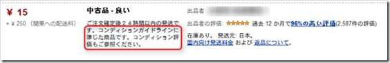 2013-02-07_08h45_37