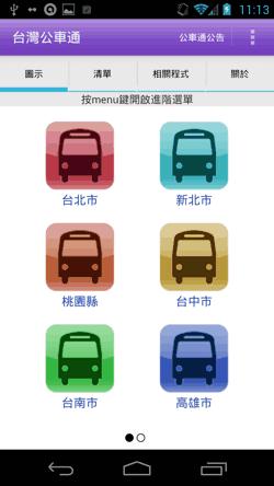 台灣公車通-01