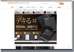 SYSTEMIC[システミック] リングメモタイプ - コクヨS T