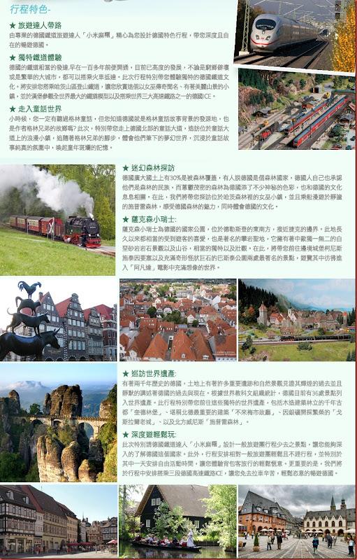 MLTPEFRA10_04.哈茨山區蒸氣火車jpg