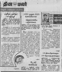 upload_dinamalar