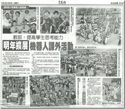 20111129-China-Press