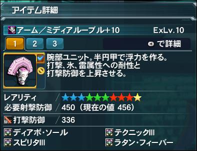 2014-12-06 21_09_28-Phantasy Star Online 2
