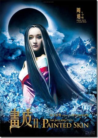 zhou xun painted skin 2 poster