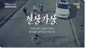 희봉할배의애드립꼼수 설상가상 tvN [꽃할배수사대] 3차 티저(30-) - YouTube.MP4_000000566_thumb[1]