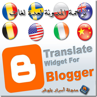 ترجمة المدونة لعدة لغات