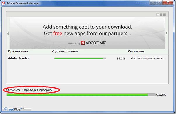 Не все ладно с русификацией инсталятора Adobe Reader X