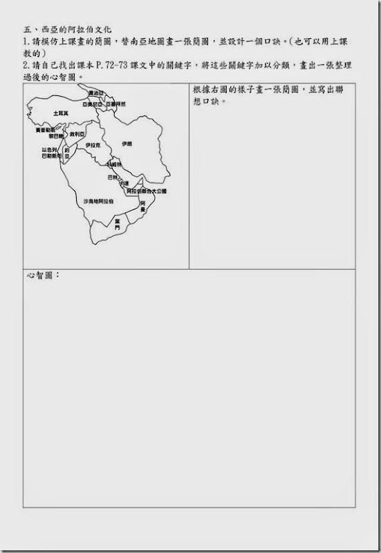 學習單1030209世界文化地圖_南亞西亞_02