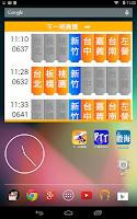 Screenshot of 下一班高鐵 -- 極容易操作的高鐵時刻表 App