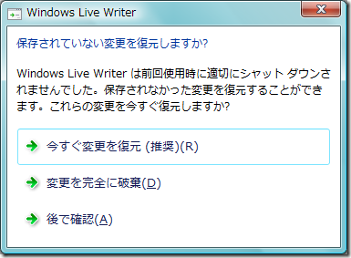 windows_live_writer_err2