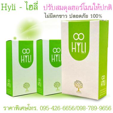 HYLI - ไฮลี่ อกฟู รูฟิต ระงับกลิ่นภายใน ไม่มีตกขาว ปลอดภัย 100%