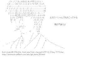 [AA]Hijikata Toshiro (Gin Tama)