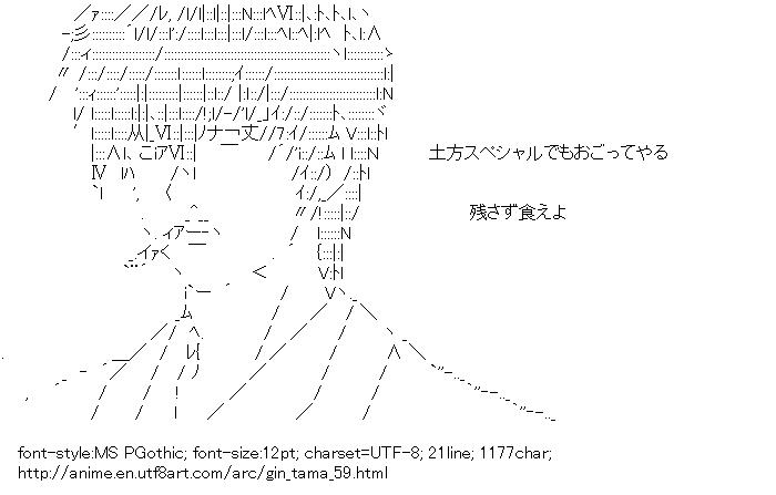 Gin Tama,Hijikata Toshiro