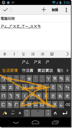 Swype tips-02
