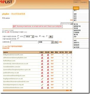 [網路行銷工具]免費電子報發送系統phplist