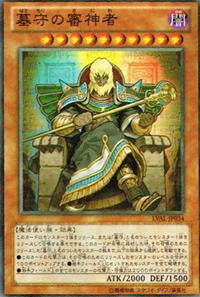 323px-GravekeepersSaniwa-LVAL-JP-OP