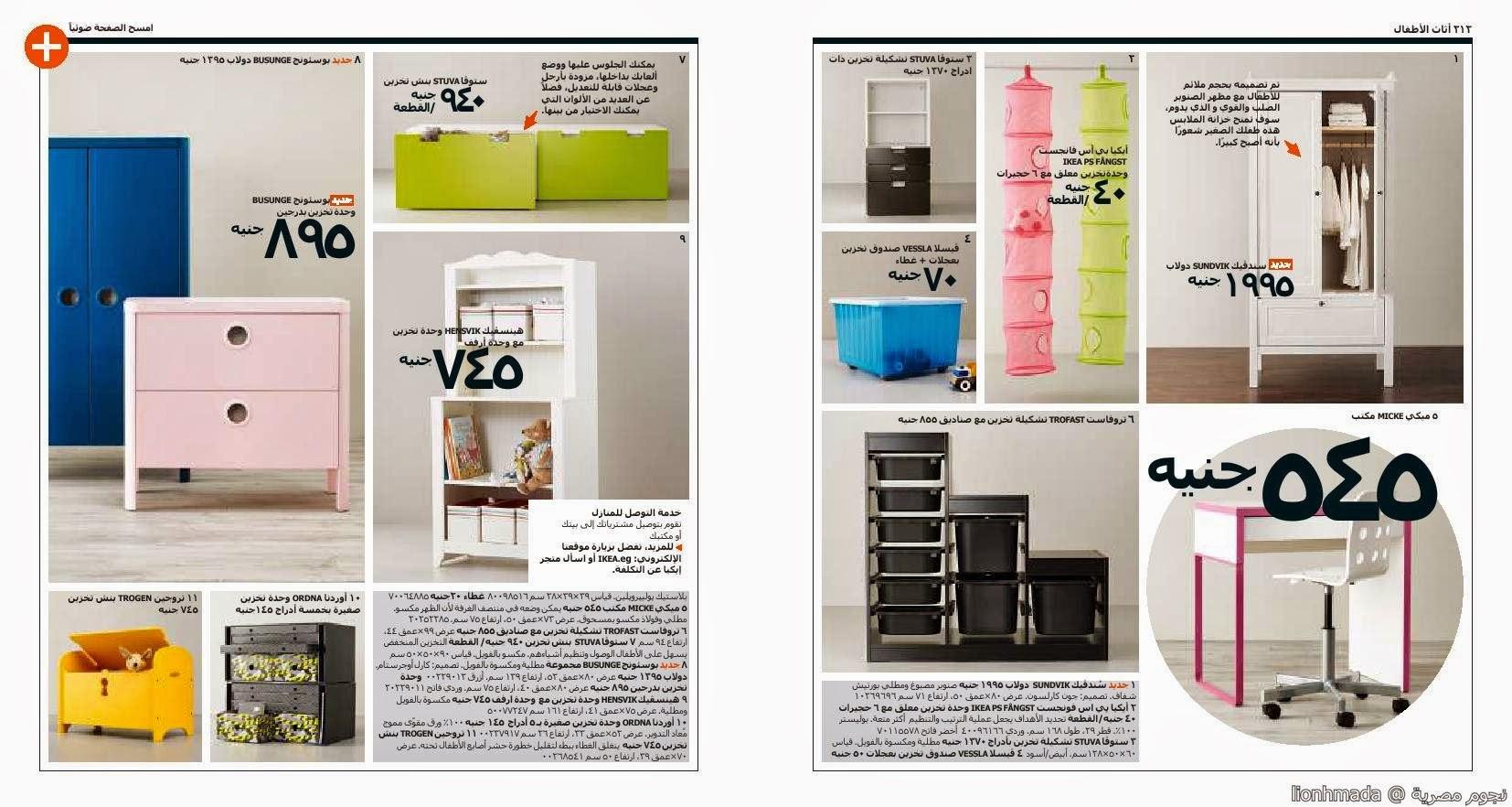 img6f575a273693a6ac265dfa28a8c8da69 صور كتالوج ايكيا مصر ikia للديكورات
