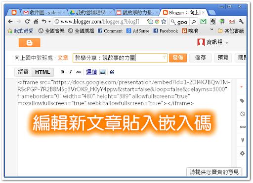 編輯新文章並貼入 PPT 檔案的嵌入碼