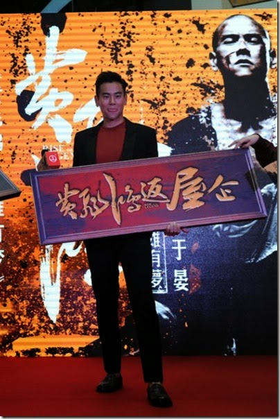 2014.11.13 Eddie Peng during Rise of the Legend - 彭于晏 黃飛鴻之英雄有夢 廣州 - 發布會 03