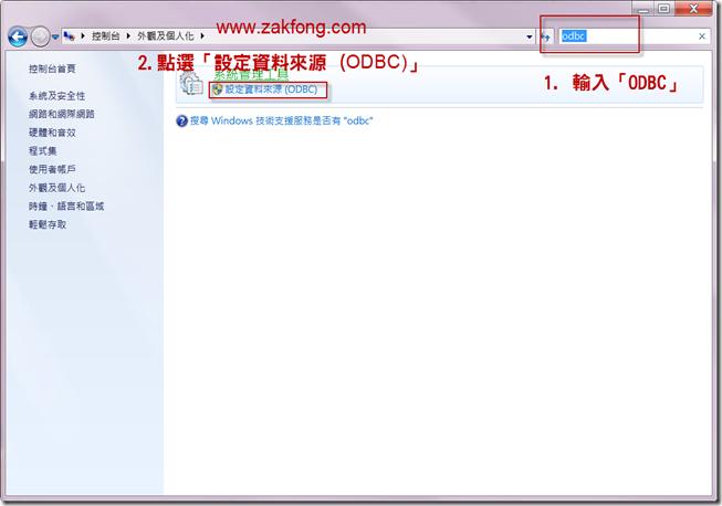 201200610-12-Weka-連接MS SQL SERVER 2008 R2-W
