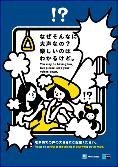 tokyo-metro-manner-poster-201208.jpg