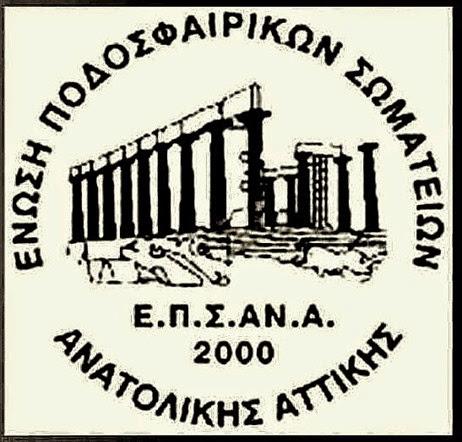 ΕΠΣΑΝΑ_logo