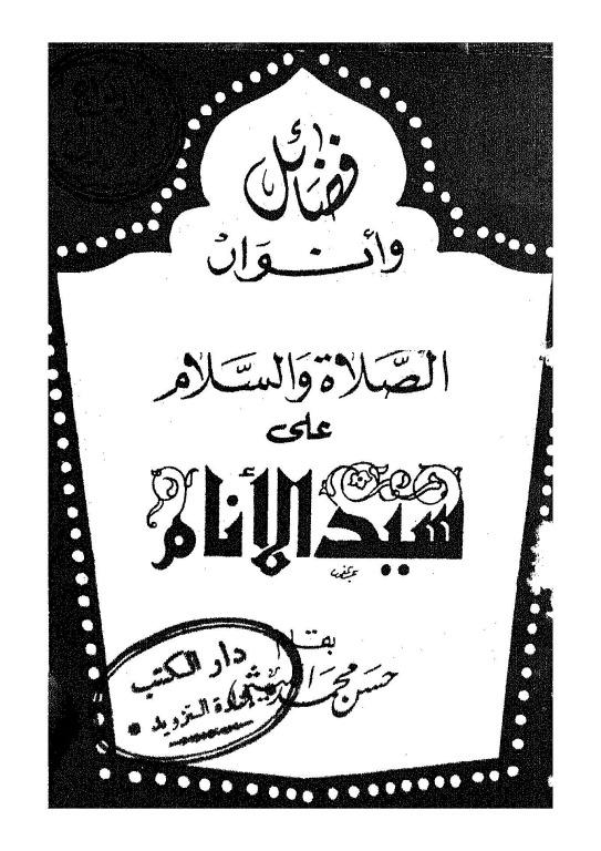 fadaelwanour_صفحة_01