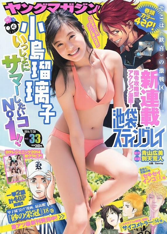 17364_kojima-ruriko_young magazine