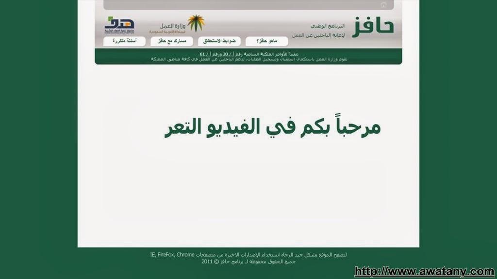 حافز2 المطور 1440: 2015 برابط تسجيل مباشر وتعليمات هامة - اخبار السعودية