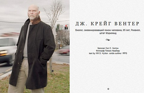 John Craig Venter - Дж. Крейг Вентер