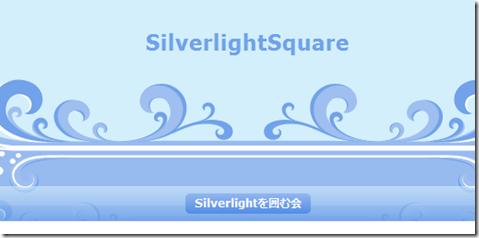 SilverlightSquare