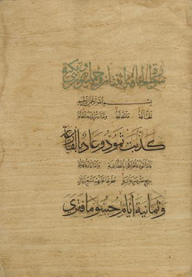 A section ( juz' ) of the Koran | Origin:  Turkey | Period: 16th-17th century? | Details:  Not Available | Type: Ink, color and gold on paper | Size: H: 30.9  W: 27.0  cm | Museum Code: F1937.40 | Photograph and description taken from Freer and the Sackler (Smithsonian) Museums.