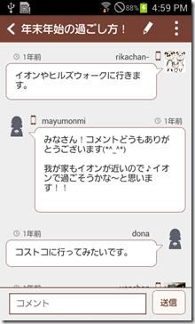 device-2014-12-16-165918
