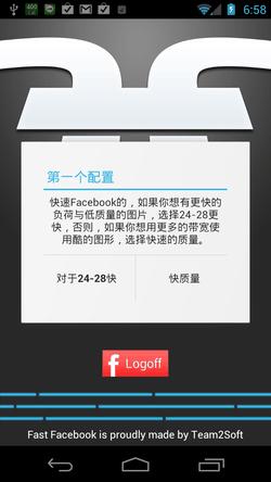 Fast Facebook-01