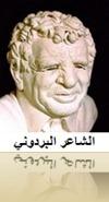 بصير اليمن
