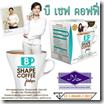 กาแฟลดน้ำหนัก บี เชฟ คอฟฟี่ บายจินตหรา (B Shape Coffee by jintara) เฮลท์ตี้ชอยส์