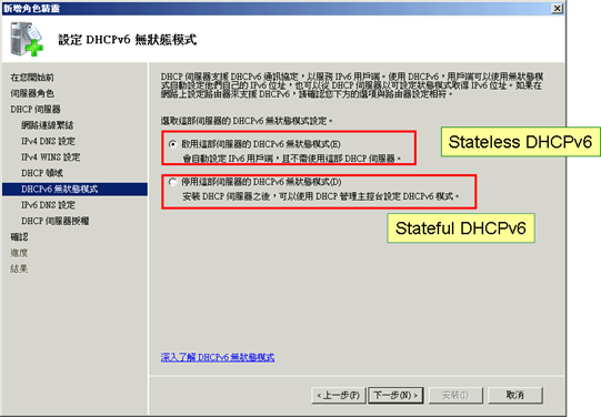 wind2008dhcp2