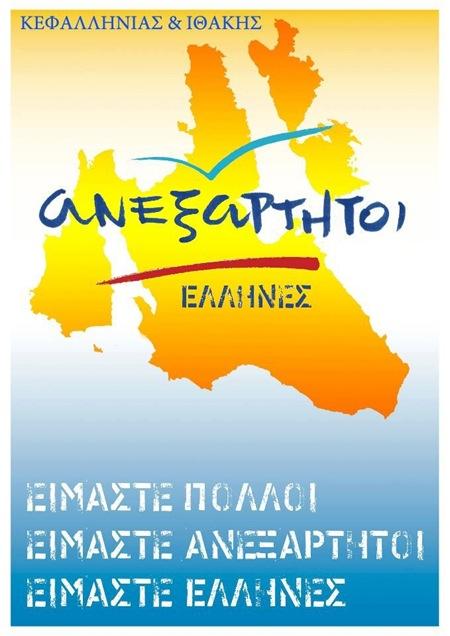 «Ανεξάρτητοι Έλληνες» Κεφαλονιάς: Ζητάμε την πραγματική παραίτηση του δημοτικού συμβουλίου