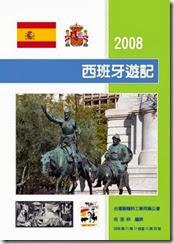 2008-11-西班牙