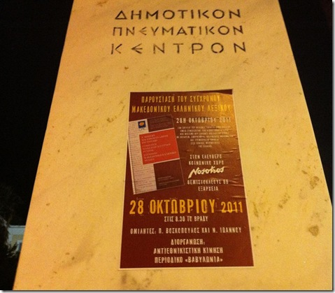 Αφίσα προβολής της παρουσίασης του Μακεδονικού – Ελληνικού Λεξικού στην Αθήνα, 28 Οκτωβρίου 2011.