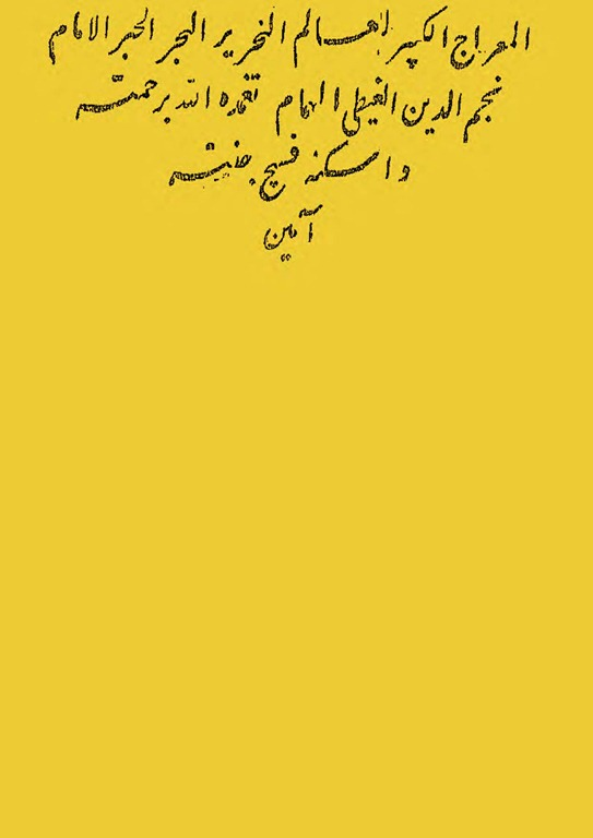 almi3rajkabir_alhitti_صفحة_001