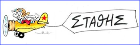stathis13052013