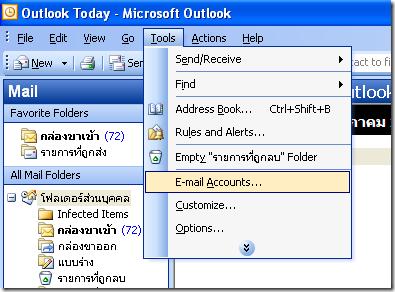 วิธีตั้งค่า Microsoft Outlook 2003 ให้ใช้งาน SMTP และส่ง Email ได้