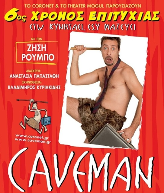 O Caveman στην Κεφαλονιά