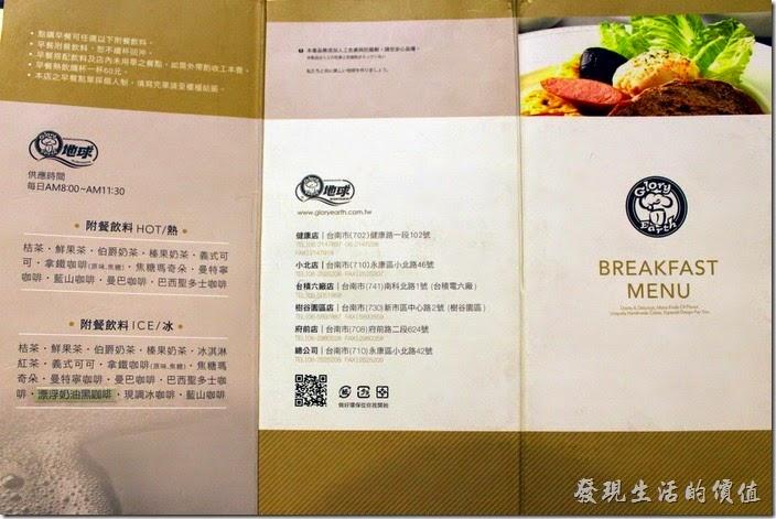 台南-地球咖啡烘培美食-早午餐('菜單)02