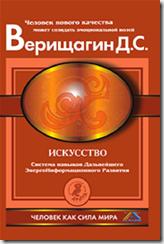 книга ДЭИР - ступень 5 часть 3