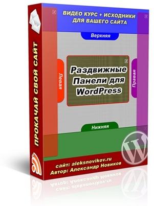 курс Раздвижные панели wordpress