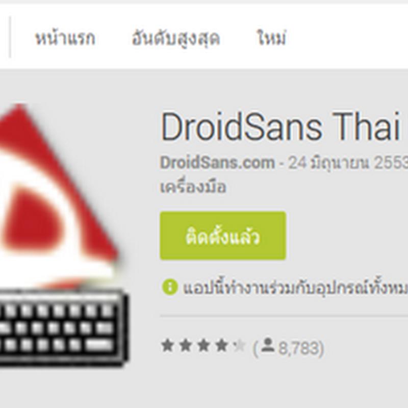 แก้ปัญหาไม่สามารถใช้ภาษาไทยใน Bluestack